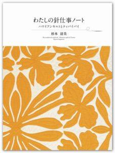 harishitogo_cover