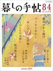 暮しの手帖 2016 10-11