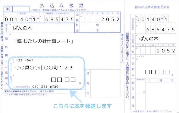 「払込取扱票」記入例