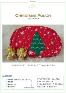 クリスマスポーチ